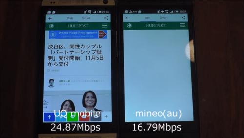 uq-mobile-mineo-taikan9