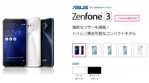 uq-zenfone3