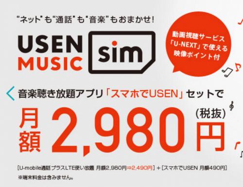 usen-music-sim1