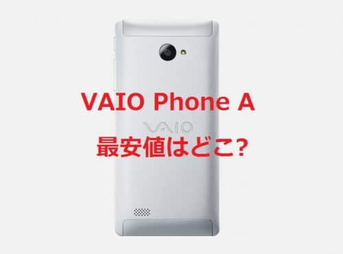vaio-phone-a-reasonable