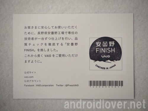 同梱の安曇野FINISHを証明するカード