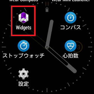 wearable-widgets1