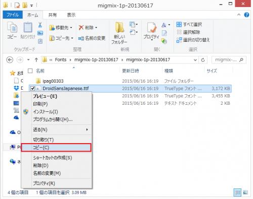 windroy-change-japanese-font12