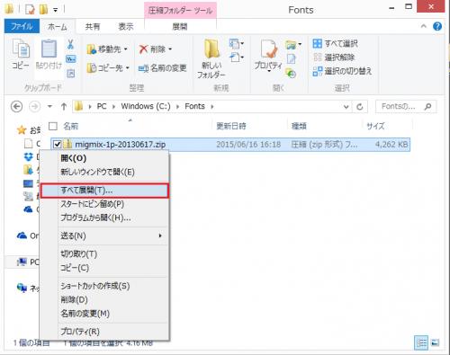 windroy-change-japanese-font3