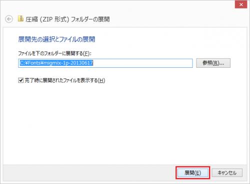 windroy-change-japanese-font4