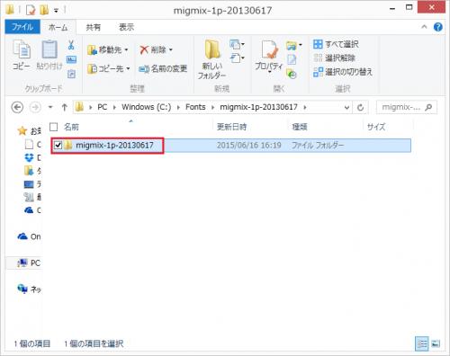 windroy-change-japanese-font5
