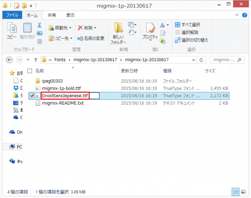 windroy-change-japanese-font7