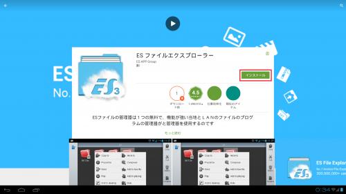 windroy-install-google-play10