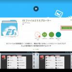 WindroyにGoogle Playストアをインストールする方法。