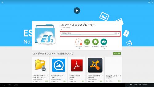 windroy-install-google-play16