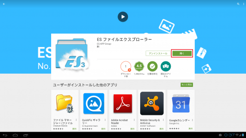 windroy-install-google-play17