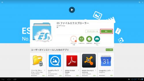 windroy-install-google-play17