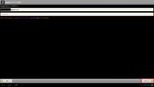 windroy-install-google-play4