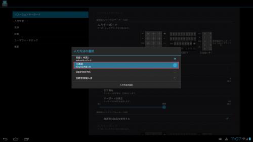 windroy-japanese-input10
