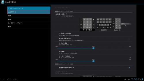 windroy-japanese-input12