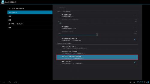 windroy-japanese-input13