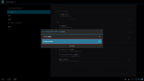 windroy-japanese-input14