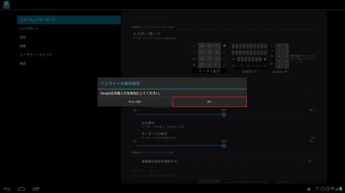 windroy-japanese-input5