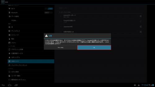 windroy-japanese-input7