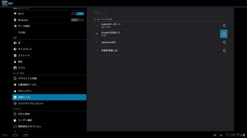 windroy-japanese-input8