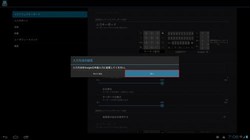 windroy-japanese-input9