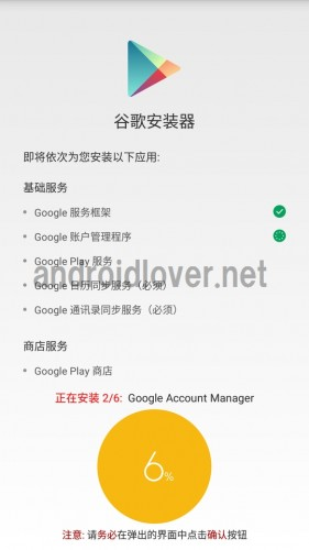 xiaomi-google-play11
