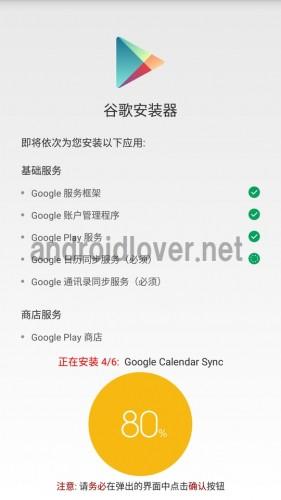 xiaomi-google-play16
