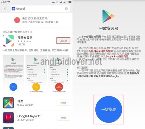xiaomi-google-play5