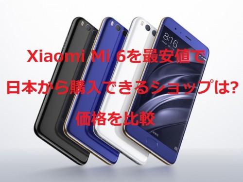 xiaomi-mi6-japan