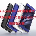 Xiaomi Mi 6を日本から最安値で購入できるショップは?価格を比較。