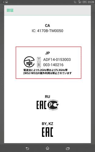xperia-z3-tablet-compact-giteki4