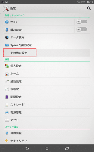 xperia-z3-tablet-compact-lte-tethering-docomo1