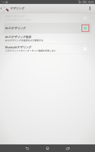 xperia-z3-tablet-compact-lte-tethering-docomo10