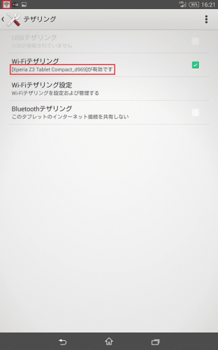 xperia-z3-tablet-compact-lte-tethering-docomo11