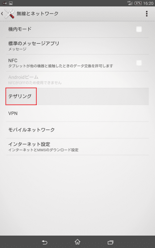 xperia-z3-tablet-compact-lte-tethering-docomo2