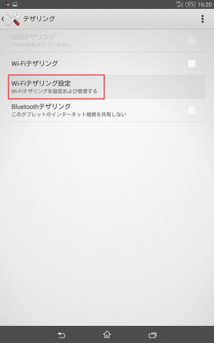 xperia-z3-tablet-compact-lte-tethering-docomo3