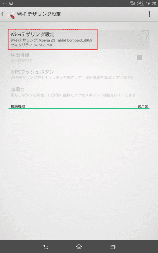 xperia-z3-tablet-compact-lte-tethering-docomo4