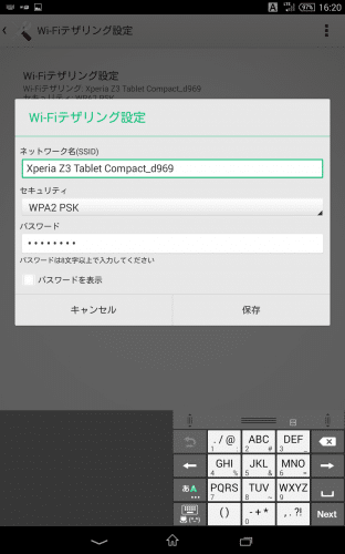 xperia-z3-tablet-compact-lte-tethering-docomo5