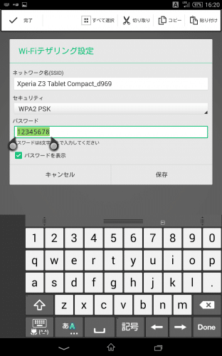 xperia-z3-tablet-compact-lte-tethering-docomo6