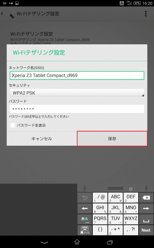 xperia-z3-tablet-compact-lte-tethering-docomo7