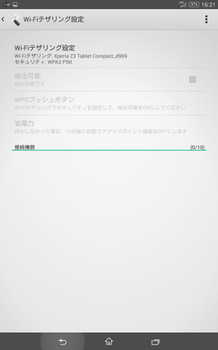 xperia-z3-tablet-compact-lte-tethering-docomo9