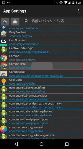 xposed-alpha-nexus632
