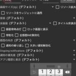Nexus6(Android 5.0.1)にインストールしても使えないXposed Framework アルファビルドを使えるようにする方法。