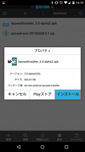 xposed-android-5.1-alpha2