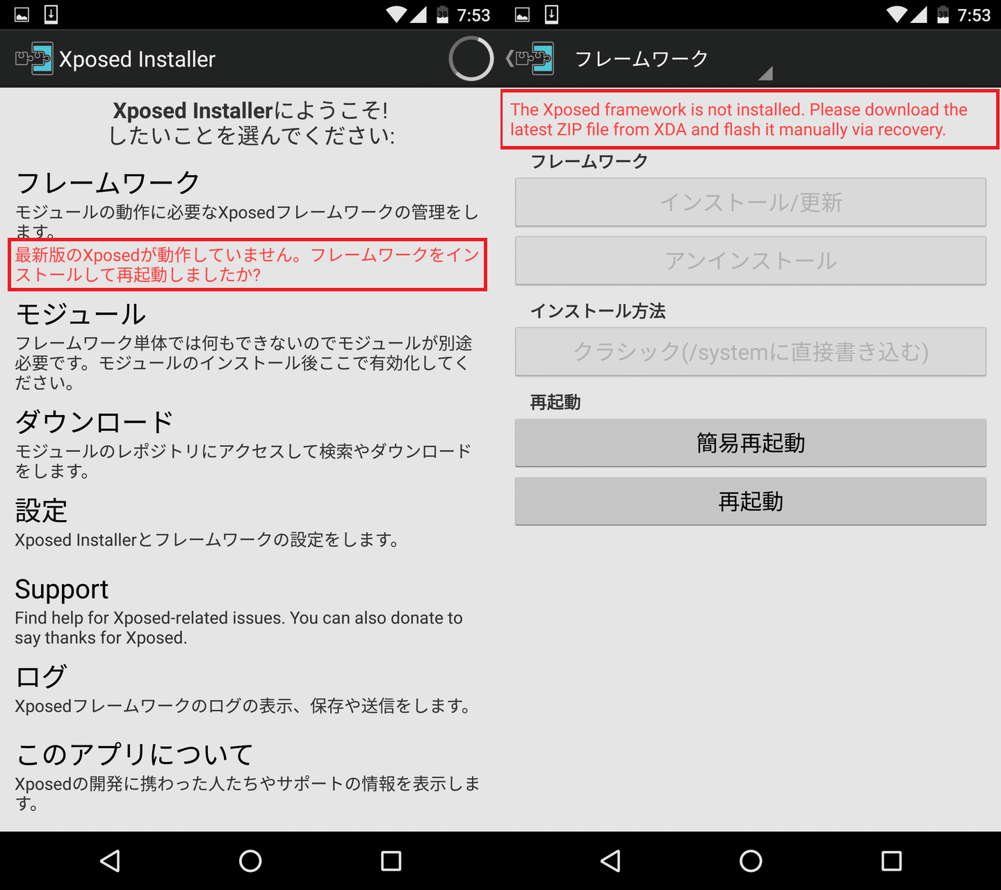 Xposed InstallerのAndroid 6 0 Marshmallow対応版がついに