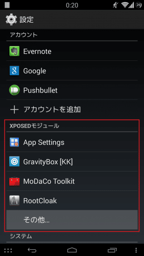 xposed-preference-injector9