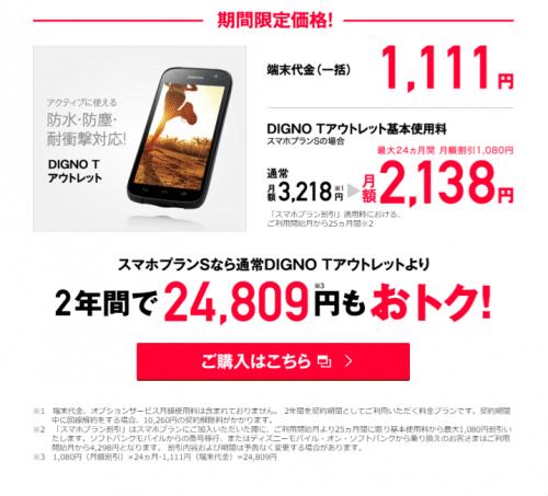 y-mobile-campaign2