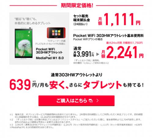 y-mobile-campaign3