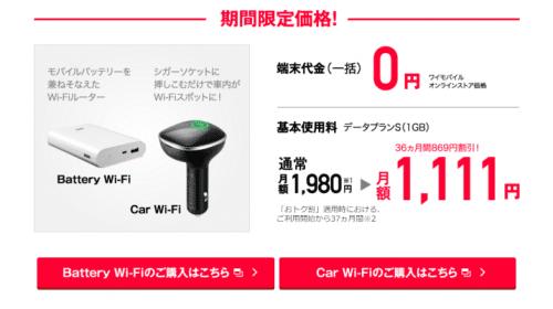 y-mobile-campaign4