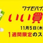 ワイモバイル(Y!mobile)のキャンペーンまとめ【11月】